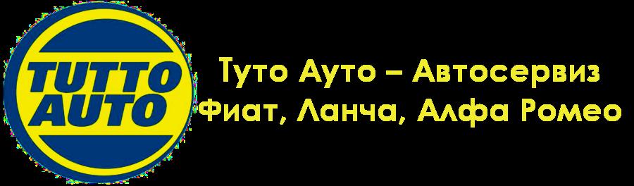 Автосервиз Туто Ауто – Фиат, Ланча, Алфа Ромео